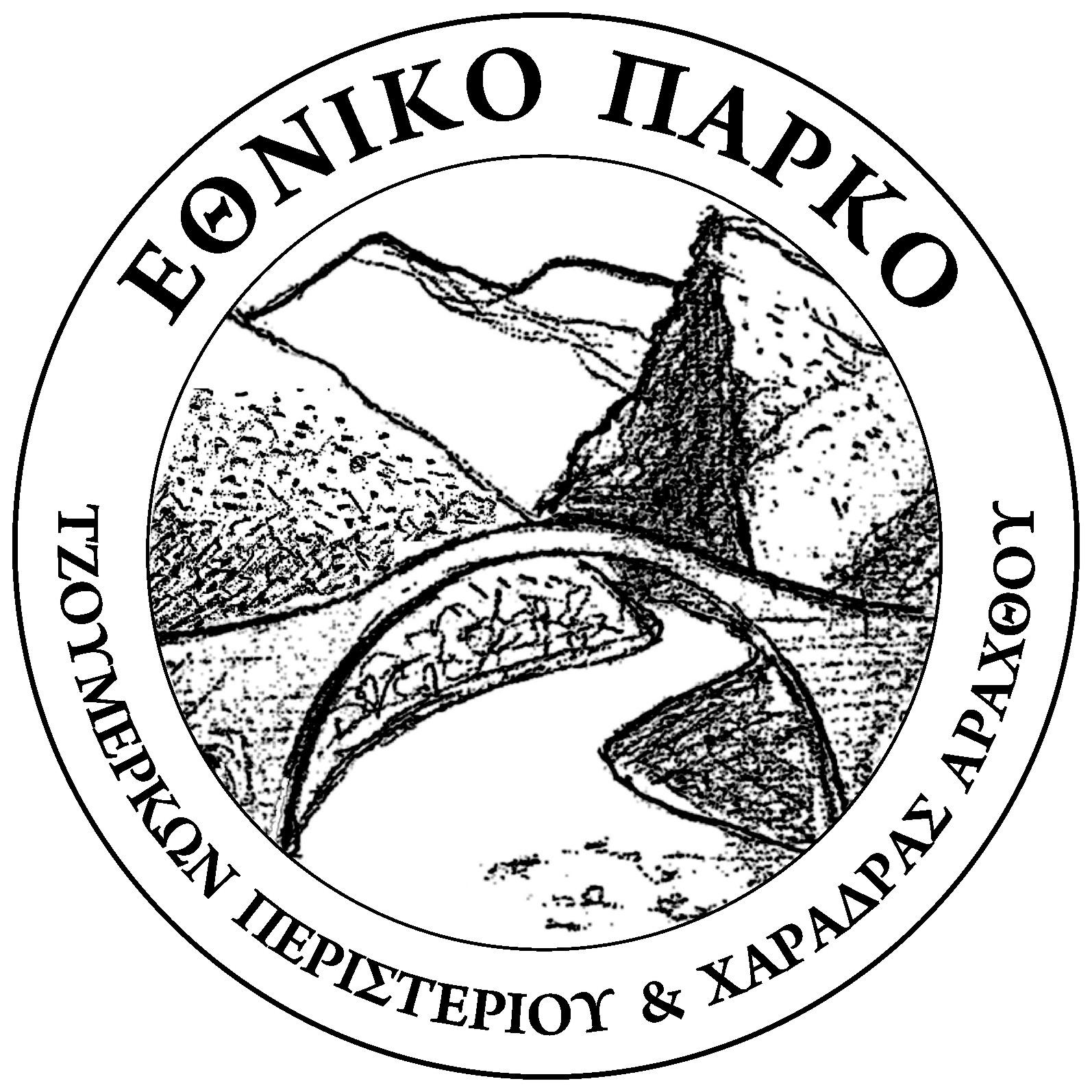 Parko Tzoumerkon