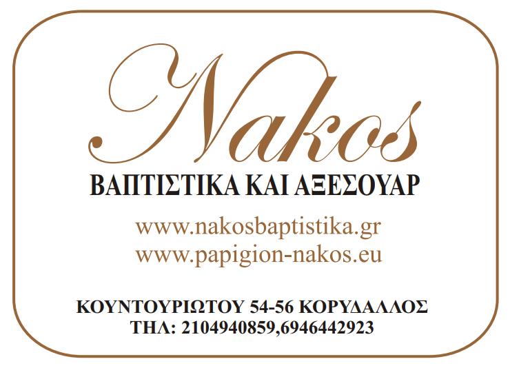 nakos_vaptistika_logo