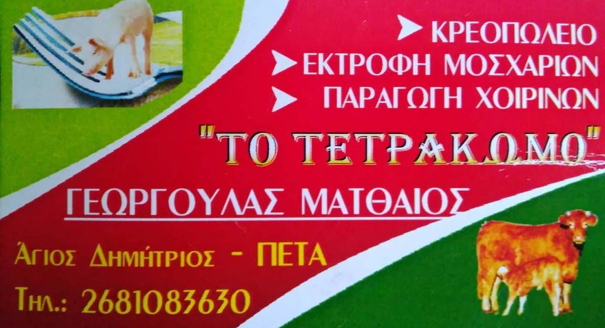 tetrakomo_logo
